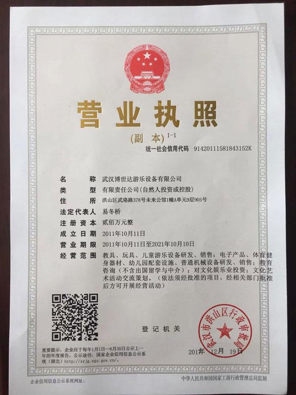 武汉博世达营业执照